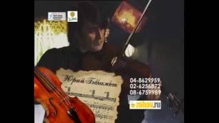 פרסומת טלוויזיה להופעה של יורי בשמט