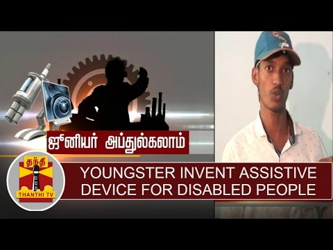 Junior-Abdul-Kalam--Youngster-Invent-New-assistive-device-for-disabled-people