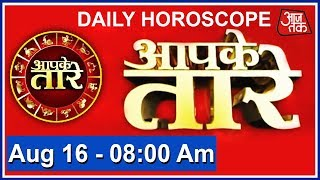 Aapke Taare: Daily Horoscope | August 16, 2017 | 8 AM