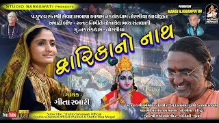 Video GEETA RABARI | દ્વારિકા નો નાથ | Toraniya Ashadhi Bij 2018 Live | અષાઢીબીજ ૨૦૧૮ | Studio Saraswati MP3, 3GP, MP4, WEBM, AVI, FLV Agustus 2018