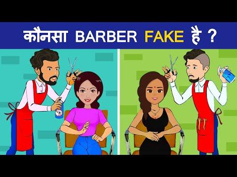 Kaunsa Barber Fake Hai ? 🤫   Riddles in Hindi   Hindi Paheli and Paheliyan   Logical MasterJi