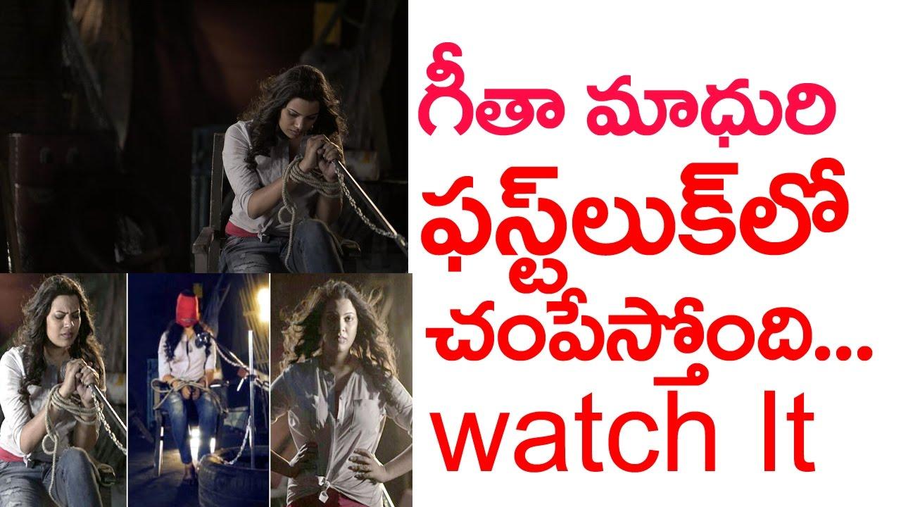 Singer Geetha Madhuri Turns As Film in Metro Movie First Look