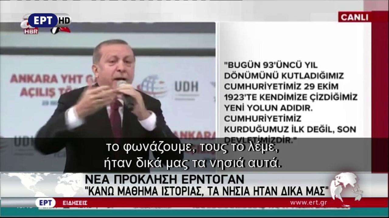 Νέα αναφορά Ερντογάν στη Συνθήκη της Λωζάνης