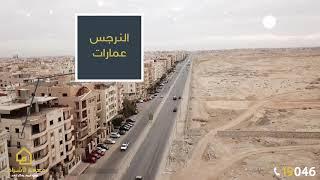فيديو يشرح ليه تسكن في امتداد النرجس