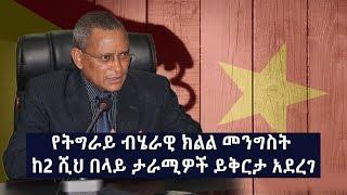 The latest Amharic News June  21, 2019