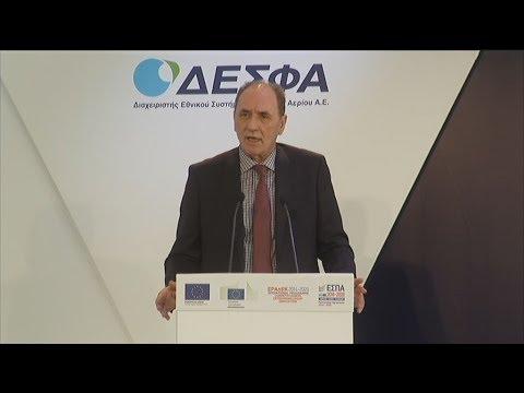 Ομιλία Γ. Σταθάκη στα εγκαίνια των εγκαταστάσεων του ΔΕΣΦΑ, στη Ρεβυθούσα