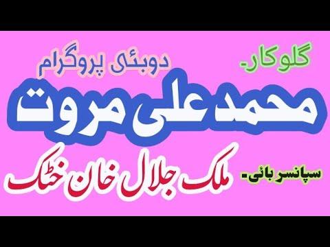 Video Jalal khan Khattak  .. گلوکار  محمد علی مروت download in MP3, 3GP, MP4, WEBM, AVI, FLV January 2017