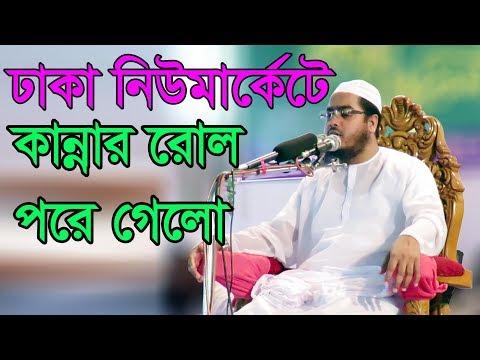 Bangla Waz 2017 Hafizur Rahman Siddiki নবীজির জীবনের কষ্টের ওয়াজ Islamic Waz 2017