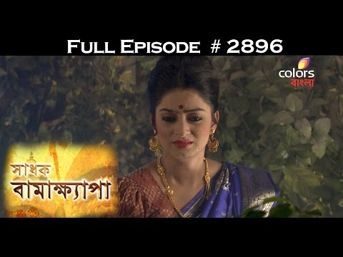 Sadhok-Bamakhyapa--25th-May-2016--সাধক-বামাখ্যাপা--Full-Episode