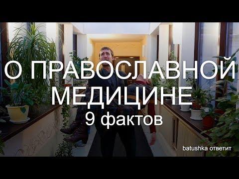 О православной медицине. 9 фактов. Ватushка ответит - DomaVideo.Ru