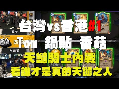 Tom60229 & 鍋貼 & 香菇 vs 香港Game1 天譴騎士內戰!!