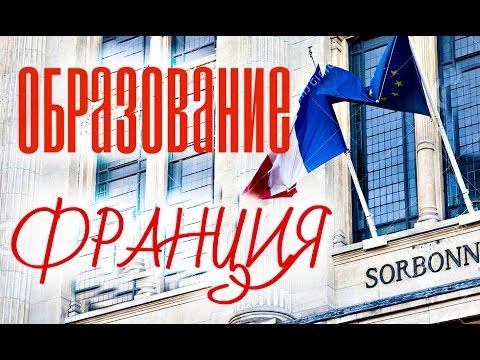 ПАРИЖ: Образование во Франции... PARIS FRANCE (видео)