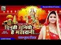 Poonam Mishra  विनती सुनियौ हे महारानी  Maithili Superhit Devi Geet 2018