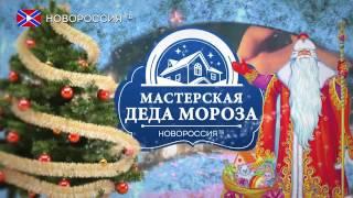 Мастерская Деда Мороза. Выпуск 1