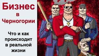 Бизнес в Черногории 2 - Что и как происходит на самом деле. Отзыв реального владельца год спустя