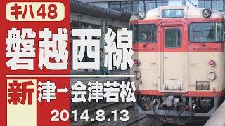 磐越西線 キハ48