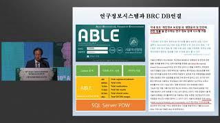 2019년 서울아산병원 암병원 심포지엄 : BRC Information through Precision Medicine Platform Solution 미리보기
