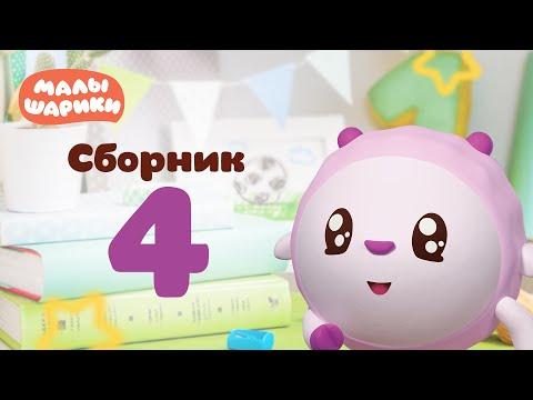 Малышарики - Обучающий мультик для малышей - Все серии подряд - Сборник 4 (видео)