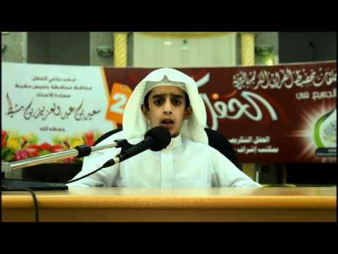 تلاوة رائعة جدا للقارئ الصغير:عبد العزيزعسيري . HD