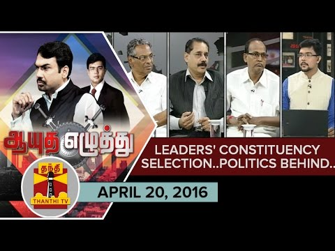 Ayutha-Ezhuthu--Leaders-Constituency-Selection--Politics-Behind-Apr-20-Thanthi-Tv