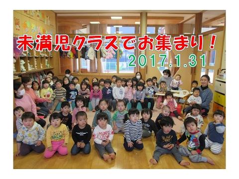 八幡保育園(福井市)未満児クラスでお集まり!0歳児・1歳児・2歳児がみんなで手あそびや劇を楽しみました。2017年1月
