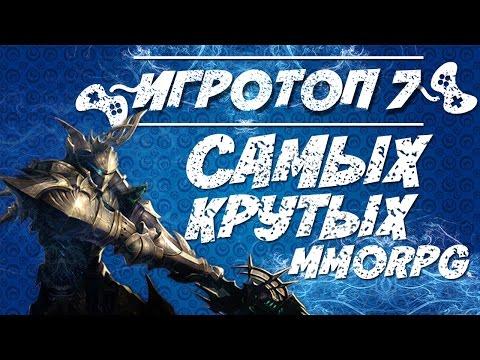Топ-7 самых крутых MMORPG в мире! Топ ммо рпг. MMORPG во что поиграть.