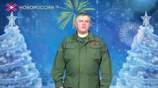 Новогоднее Поздравление Дмитрия Перепёлкина