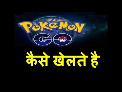 How To Find Pokemon Near You & Play Pokemon Go  In Hindi