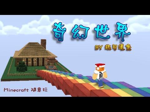 【魚乾】Minecraft 隨意玩 - [ 奇幻世界 ]