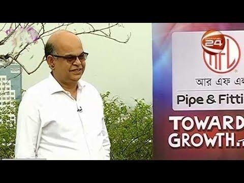 টুওয়ার্ডস গ্রোথ (Towards Growth) | পিডিবির চেয়ারম্যান | 13 April 2019
