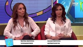 ΝΟΙΑΣΟΥ ΓΙΑ ΤΗΝ ΥΓΕΙΑ ΣΟΥ επεισόδιο 25/4/2018