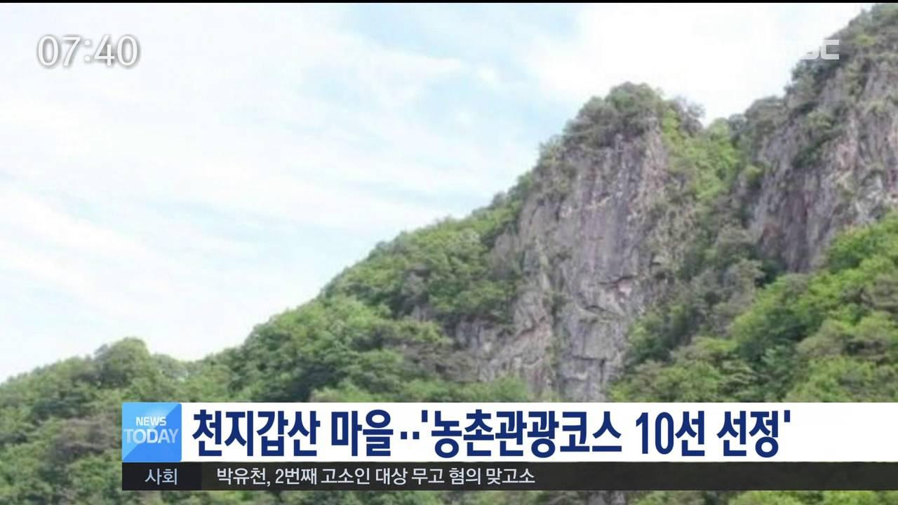 천지갑산,농촌관광코스 10선 선정