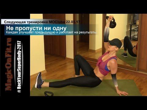 Похудей к лету! 6 упражнений выжимающих лишнее. Жесть жиру- вызов Силе. ТОП100MOClub29