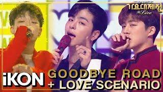 Download Video [HOT]  iKON - GOODBYE ROAD+LOVE SCENARIO , 아이콘 - 이별길+사랑을   했다(STRING ver) MP3 3GP MP4