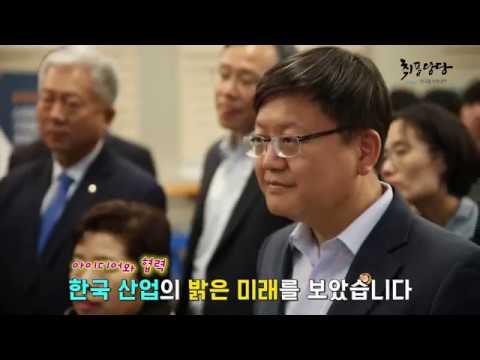 대표 홍보영상:취풍당당 아이디어와 협력 한국 산업의 밝은 미래를 보았습니다