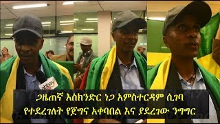 A heroic welcome for journalist Eskinder Nega in Amsterdam and his speech | Ethiopia