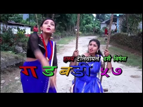 (Nepali comedy Gadbadi 67 (Dashain special) by Aama Agnikumari Media - Duration: 37 minutes.)