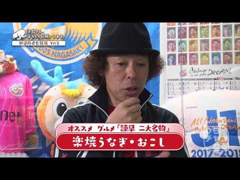 J1昇格の秘訣!? 長崎発祥のカチメシとは Jリーグ開幕PR編 その3