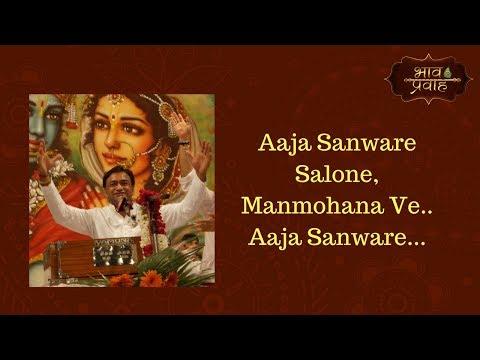 Aaja Sanware Salone Manmohna Ve || Hindi Bhajan || Mahavir Sharma || Bhav Pravah