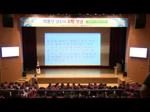 박준영 변호사 초청 강연 - 변방이 희망이다!