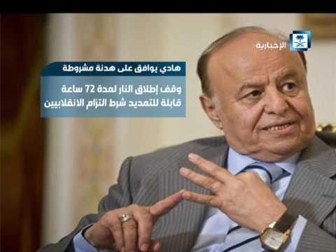 الرئيس اليمني عبد ربه منصور هادي يوافق على هدنة مشروطة