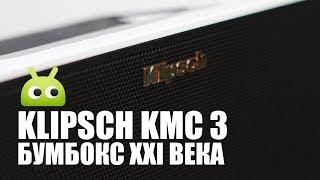 Klipsch KMC 3:универсальный бумбокс XXI века