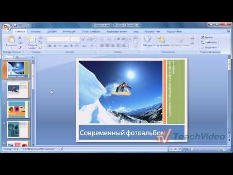 В данном видеоуроке мы расскажем как сделать слайд-шоу из фотографий. http://youtube.com/teachvideo - наш канал http://www.teachvi...