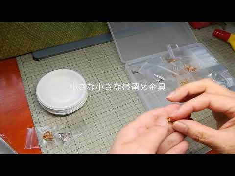 小さな帯留金具