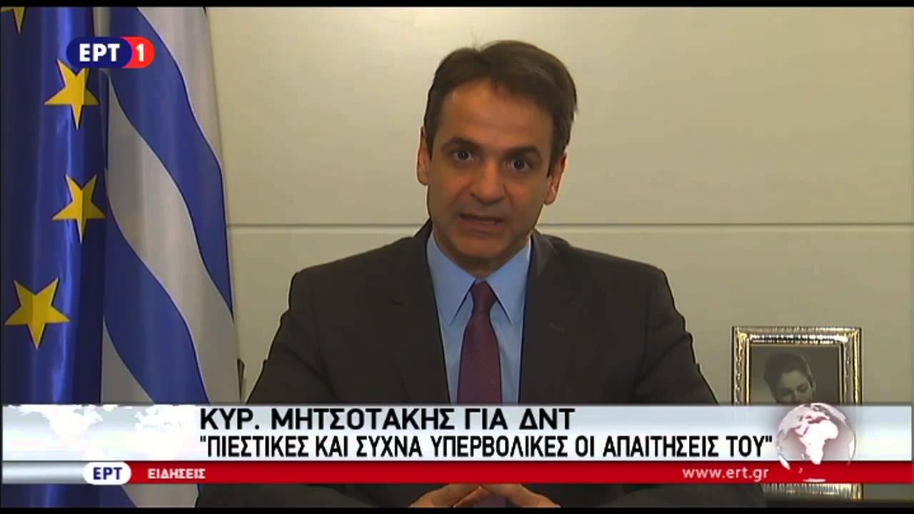 Κυρ. Μητσοτάκης: Η κυβέρνηση Τσίπρα πρέπει να φύγει τώρα