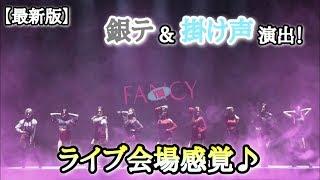 【TWICE】FANCY ライブ会場感覚♪ 銀テ&掛け声ver 立体音響