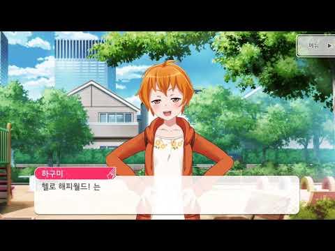 키타자와 하구미
