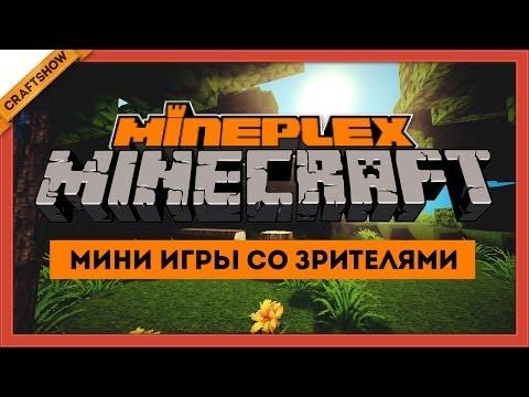 Minecraft на Mineplex ч. 1/2: Мини игры со зрителями (запись со стрима)