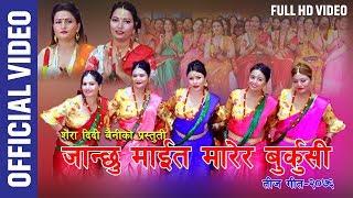 Janchhu Maita - Ganga Parajuli & Durga Chhetri
