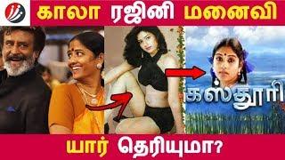 Video காலா ரஜினி மனைவி யார் தெரியுமா? | Tamil Cinema | Kollywood News | Cinema Seithigal MP3, 3GP, MP4, WEBM, AVI, FLV Juni 2018